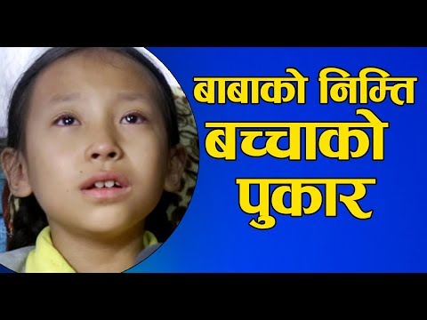 (Karna Bahadur Tamang   बाबाको निम्ति यती सानी छोरीले संसारलाई चुनौती दिईन - Duration: 10 minutes.)