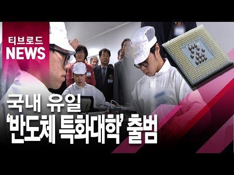 한국폴리텍대학 반도체융합캠퍼스로 새출발