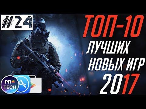 ТОП-10 лучших новых игр для iOS и Android 2017  №24 от ProTech