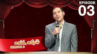 Shabake Khanda - Episode 55