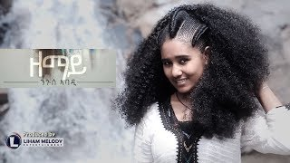 Niguse Abadi - ZEMAY (ዘማይ) New Ethiopian Traditional Music 2018 (Official Video)
