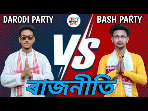 Rajniti ||  ৰাজনীতি || DRT STORY BOYS || Reality incident video 2020