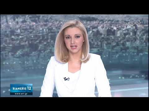 Νέα κρούσματα στην Καστοριά | 10/04/2020 | ΕΡΤ