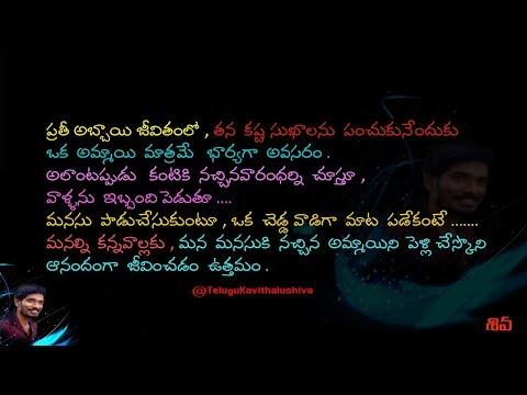 Quotes on friendship - Telugu quotes on life  quotes about life in telugu  Telugu Kavithalu