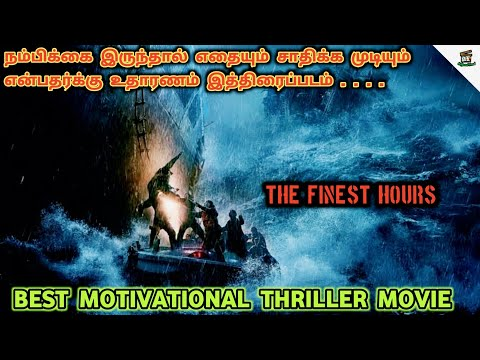 The Finest Hours 2016 Movie Tamil Explanation | Best Thriller Movies | Tamil | Hollywood Freak