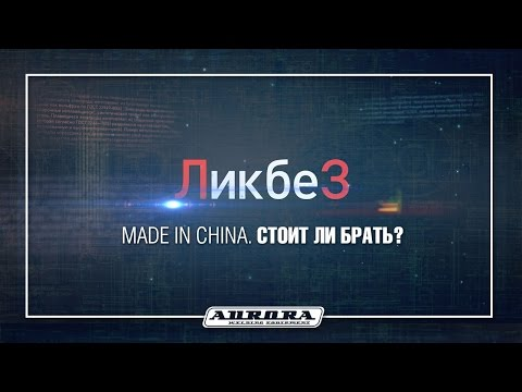Made in China. Стоит ли брать?