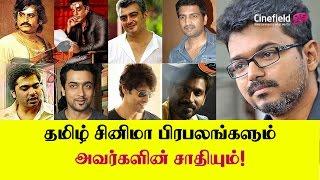 Tamil Cinema Celebrities Caste தமிழ் சினிமா பிரபலங்களும் அவர்களின் சாதியும்! Catch us LIVE @ http://www.cinefield.co.
