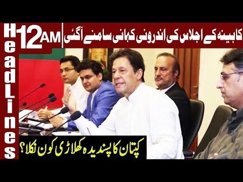 Inside Story of Federal Cabinet Meeting | Headlines 12 AM | 11 December 2018 | Express News