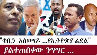 Ethiopia: የኢትዮታይምስ የዕለቱ ዜና   EthioTimes Daily Ethiopian News   Mengistu Hilemariam   Abiy Ahmed