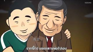 THAISUB  Father (아버지) - PSY #icezungTH