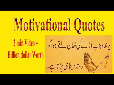 Quotes on life - Best Motivational Quotes in Urdu  Life Changing Video for Success