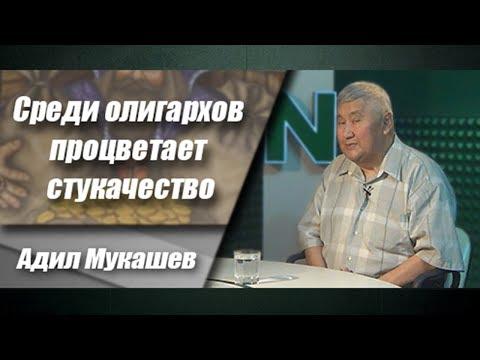 Среди олигархов процветает стукачество - DomaVideo.Ru