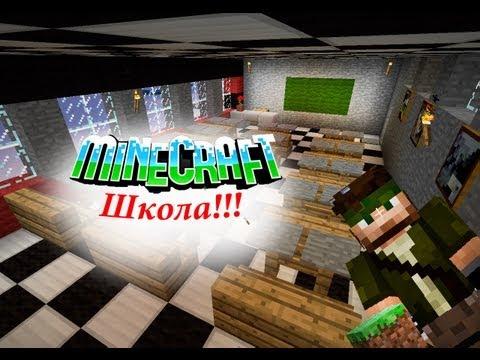 #4 Школа в minecraft!!!
