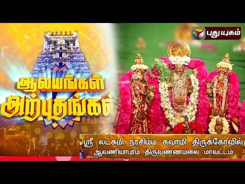 Sri-Laxmi-Narasimha-Swamy-Temple-Avaniyapuram-Aalayangal-Arputhangal-25-03-2016-Puthuyugam-TV