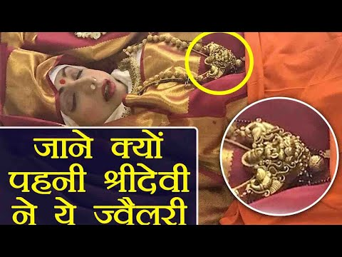 Sridevi wearing TEMPLE JEWELLERY in last picture ; Know here the IMPORTANCE | FilmiBeat