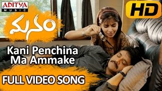 Video Kani Penchina Ma Ammake Full Video Song    Manam Movie    Nagarjuna, Naga Chaitanya,Samantha MP3, 3GP, MP4, WEBM, AVI, FLV Januari 2019