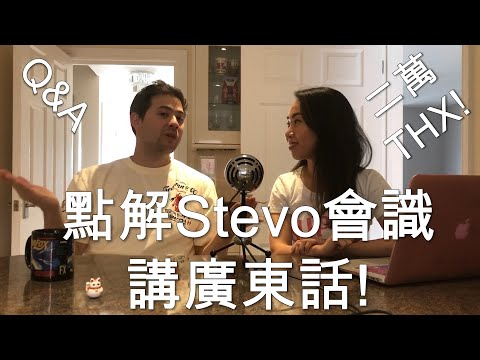 Q&A: 點解Stevo會識講廣東話!