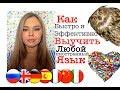Как быстро выучить любой иностранный язык. Почему не получается и Что мешает. Подробная Инструкция