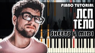 ЛСП - Тело | Piano Tutorial + Ноты & MIDI