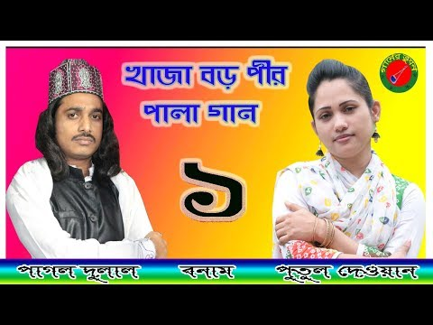 Download খাজা বড় পীড় পালা গান   hd file 3gp hd mp4 download videos
