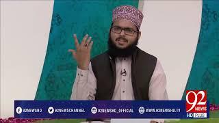 Watch  Subh e Noor (Hazat Imam Jaffer Sadiq A.S) - 92NewsHDPlusSubscribe to 92NewsHDPlusWeb: http://92newshd.tvLike Us On Facebook: https://www.facebook.com/92NewsHDFollow Us On Twitter: https://twitter.com/92newschannel