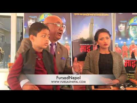 (महाभुकम्पको दस्तावेज 'माई लभ' || My Love new Nepali Movie... 19 min.)