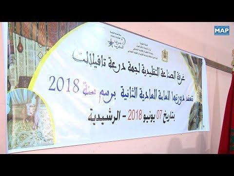 العرب اليوم - شاهد: انعقاد الجمع العام لغرفة الصناعة التقليدية في جهة درعة تافيلالت