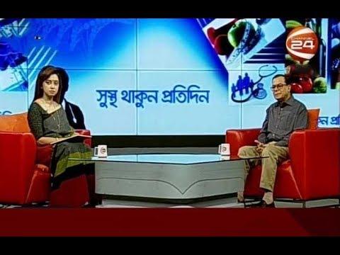 কিডনি সমস্যা ও সমাধান | সুস্থ থাকুন প্রতিদিন | 2 November 2019