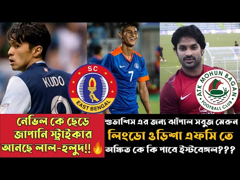 SC East Bengal এ জাপানি স্ট্রাইকার আসবে?🔥 ATK Mohun Bagan Transfer Update 😱 Lyngdoh to Odisha ||