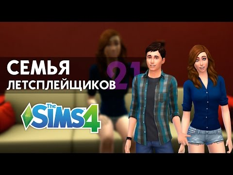 The Sims 4 - СЛ (21) | Пополнение в семье!