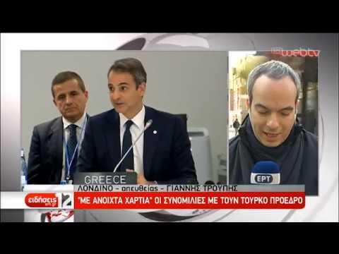 «Με ανοιχτά χαρτιά» η συνάντηση του Κ. Μητσοτάκη με τον Τ. Ερντογάν | 02/12/2019 |ERT