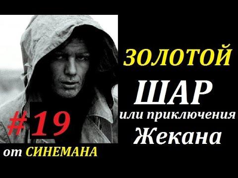 СТАЛКЕР Золотой Шар или Приключения Жекана #19 Превращение в Червя