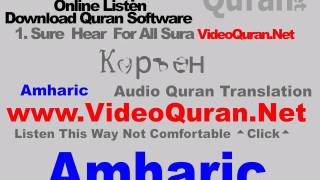 Amharic Audio Quran Translation Mp3 By VideoQuran.Net Download
