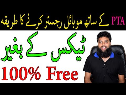 How to Register Phone in Pakistan | How to Register imei in PTA | 100% Free Registration