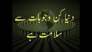Duniya 9 Cheezon Par Qaim Hai | Duniya ki Haqeeqat | By Gold3n Wordz.