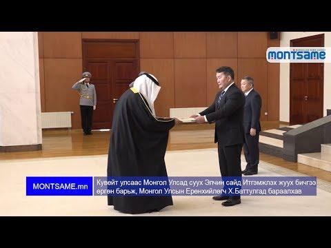 Кувейт улсаас Монгол Улсад суух Элчин сайд Итгэмжлэх жуух бичгээ өргөн барьж, Монгол Улсын Ерөнхийлөгч Х.Баттулгад бараалхав