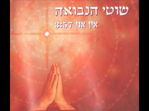 0 שוטי הנבואה מלגלגים ומהללים את קסם המזרח