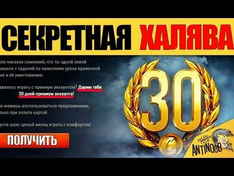 👀СЕКРЕТНАЯ АКЦИЯ ОТ WG... 30 ДНЕЙ ПРЕМА ДАРОМ - DomaVideo.Ru