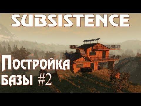 Subsistence обзор, прохождение на русском новой игры в жанре песочница. Постройка базы #2
