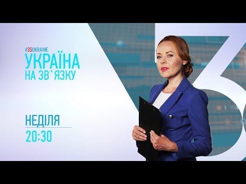 3S.TV | Украина на связи (04.12.2016)