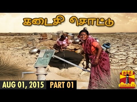 Thanthi TV Special Documentaries    Kadaisi Sottu  01 08 2015   Thanthi Tv