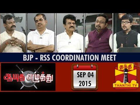 Ayutha Ezhuthu 04-09-2015 Debate on BJP-RSS Coordination Meet