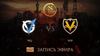 VG.J vs VG.P, DAC China qual, game 2 [Adekvat, LightOfHeaveN]