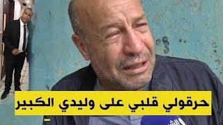 """والد الشاب وسيم المقتول في  تونس..."""" تحاماو فيه قتلوه وجازو عليه بالطونوبيل..."""
