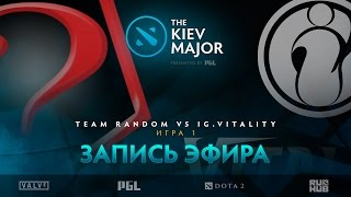 Team Random vs iG Vitality, The Kiev Major, Групповой этап, game 1 [Lex, 4ce]