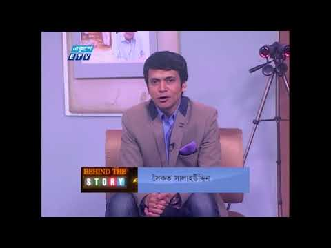 বিহাইন্ড দ্যা স্টোরি পর্ব ১৬ || সিনিয়র অভিনয় শিল্পীরা কেনো অভিনয়ে আসছেন না