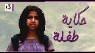 فيلم سعودي قصير : حكاية طفلة | A ٍSaudi Short Film : A Child Story