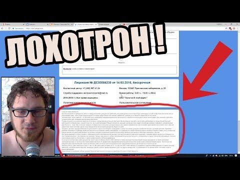 Умора xD - Что пишут мошенники МЕЛКИМ ШРИФТОМ? (Лох-Патруль)
