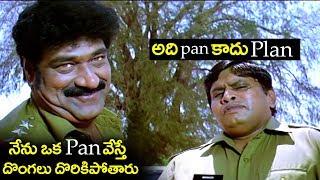 Video అది Pan కాదు Plan 😂 |  Raghu Babu & Roller Raghu Ultimate Comedy Scenes | 2018 Comedy MP3, 3GP, MP4, WEBM, AVI, FLV Januari 2019