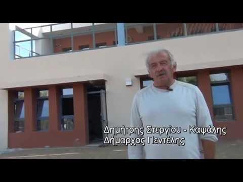 Ο ΔΗΜΑΡΧΟΣ Δ. ΣΤΕΡΓΙΟΥ ΓΙΑ ΤΟ ΝΕΟ ΒΡΕΦΟΝΗΠΙΑΚΟ ΣΤΑΘΜΟ ΣΤΑ ΜΕΛΙΣΣΙΑ